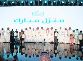 السعودية: برنامج سكني يحتفل بـ 100 ألف عقد تمويلي مدعوم