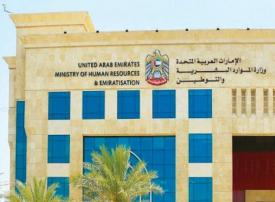 الإمارات: قرار جديد بشأن توظيف أبناء المقيمين في القطاع الخاص