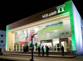 ارتفاع أرباح البنك الأهلي التجاري السعودي 24%