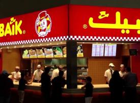 مطاعم البيك تتصدر قائمة أفضل الشركات للمستطلعين في السعودية