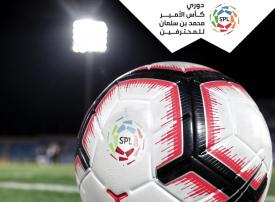 مجاناً.. إطلاق منصة لمشاهدة مباريات كأس الأمير محمد بن سلمان للمحترفين