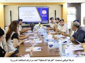 أبوظبي: تقسيط المخالفات المرورية لمدة عام دون فوائد
