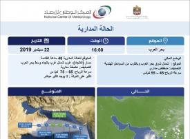 الإمارات: بيان من الأرصاد الجوية بشأن عاصفة مدارية خلال 48 ساعة