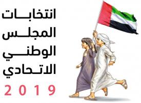 التصويت في انتخابات المجلس الوطني الإماراتي ينطلق اليوم في الخارج