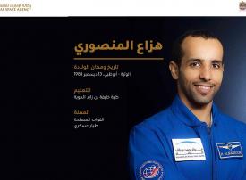 من هو هزاع المنصوري أول رائد إماراتي ينطلق إلى محطة الفضاء الدولية؟