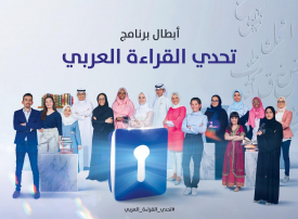 غدا .. انطلاق أولى حلقات برنامج «تحدي القراءة العربي»