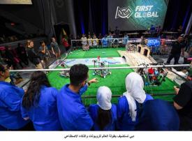 بطولة العالم للروبوتات والذكاء الاصطناعي تجمع 191 دولة في دبي