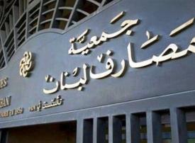 مصارف لبنان تستأنف عملها الطبيعي من يوم الجمعة