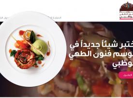 إنطلاق الموسم الحافل لـ فنون الطهي في أبوظبي