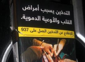 فيديو: وصول علب السجائر الموحدة لمنافذ البيع السعودية