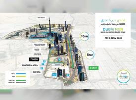 انطلاق تحدي دبي للجري يوم الجمعة المقبل