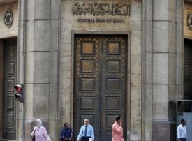 المركزي المصري يخفض أسعار الفائدة للمرة الثالثة على التوالي
