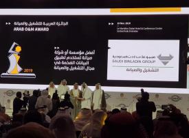 مجموعة بن لادن تفوز بجائزة في دبي