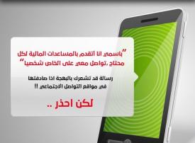 شرطة دبي تبدأ تلقي بلاغات النصب عبر مواقع التواصل