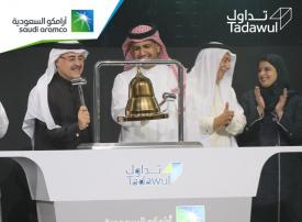 فيديو: لحظة إعلان البورصة السعودية أرامكو أكبر شركة مدرجة في العالم
