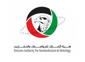 الإمارات: المنتجات المصنعة محليا والمستوردة مطابقة لمعايير الجودة