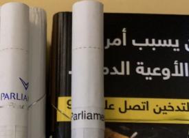 فيديو: الإعلان عن نتائج الفحوصات المخبرية للتبغ الجديد في السعودية غداً الأربعاء