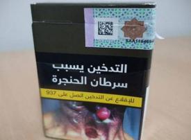 حرب التبغ في السعودية تشتعل من جديد