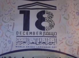 فيديو: العالم يحتفل باليوم العالمي للغة العربية