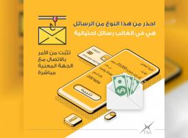 «تنظيم الاتصالات» الإماراتية تحذر من فيروس رقمي ينشر روابط احتيالية