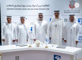 أدنوك الإماراتية ترفع المعاش التقاعدي لموظفيها