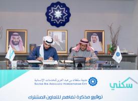 """اتفاقية خدمات إسكانية لمنسوبي """"مدينة سلطان بن عبد العزيز للخدمات الإنسانية"""""""