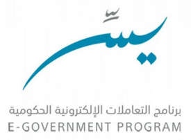 كشف نتائج التحول الرقمي الحكومي في السعودية