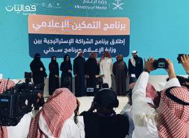 دعم الإعلاميين في السعودية بمنتجات سكنية وقروض ميسرة