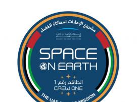 فتح باب التسجيل في أول تجربة إماراتية لمحاكاة الحياة في الفضاء