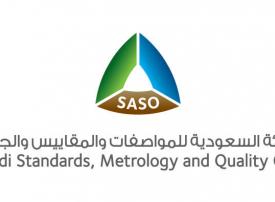 مؤتمر الجودة في السعودية يستعرض أكثر من 26 ورقة علمية
