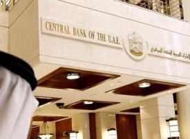 رصيد مصرف الإمارات من النقد الأجنبي يقفز إلى 400 مليار درهم