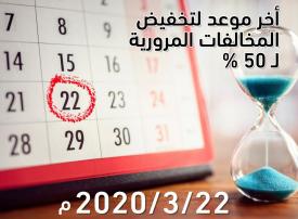 22 مارس الجاري آخر موعد لتخفيض المخالفات المرورية بأبوظبي