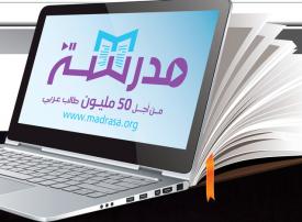 «مدرسة» تعزز منظومة التعلّم عن البعد في الإمارات والعالم العربي