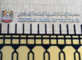 مصرف الإمارات المركزي يخصص 100 مليار درهم لاحتواء تداعيات وباء كورونا