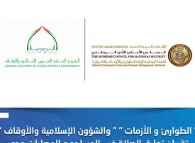 الإمارات:  تعليق الصلاة في المساجد والمصليات ودور العبادة إعتبارا من اليوم