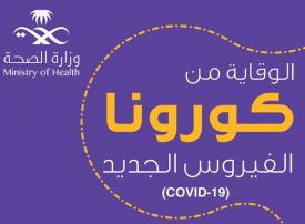 الصحة السعودية تعمم دليلاً توعوياً بعدة لغات لتجنب الإصابة بفيروس كورونا الجديد