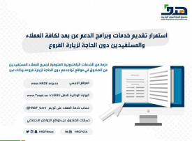 """السعودية: برنامج """"هدف"""" يواصل خدماته عن بُعد لكافة المستفيدين دون انقطاع"""