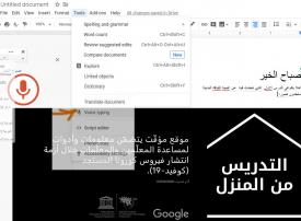 دع غوغل يطبع كلامك، ضمن أدوات التدريس من المنزل