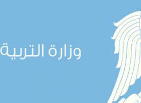 سوريا: إنهاء العام الدراسي وترفيع 4 ملايين من الطلاب عدا الشهادات