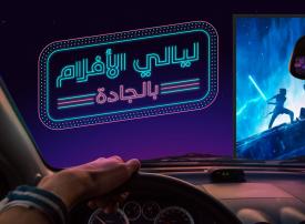أرادَ تطلق أوّل تجربة سينما خارجيّة في إمارة الشارقة مع ليالي الأفلام بالجادة