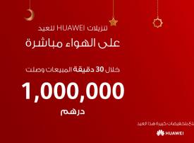 هواوي تحقق مبيعات بمليون درهم في أول نصف ساعة فقط خلال الحدث الرقمي لتنزيلات العيد المباشر