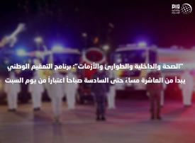 الإمارات: برنامج التعقيم الوطني يبدأ  من العاشرة مساء حتى السادسة صباحاً اعتباراً من يوم  السبت