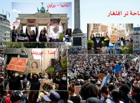 شاهد الاحتجاجات ضد وحشية الشرطة الأمريكية تنتشر حول العالم