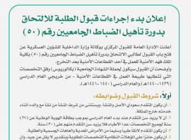 وزارة الداخلية السعودية تعلن عن وظائف أمنية عبر دورة تأهيل الضباط الجامعيين