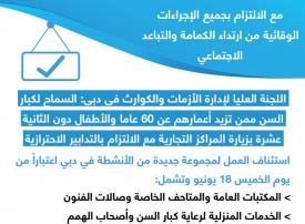 دبي: اليوم بدء السماح لكبار السن والأطفال بزيارة المراكز التجارية