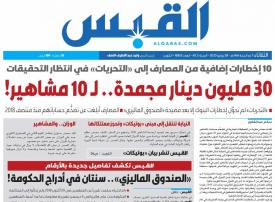 الكشف عن تورط 23 مشهورا سعوديا بقضية غسيل الأموال في الكويت