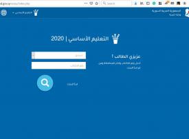 وزارة التربية السورية تصدر نتائج امتحانات التعليم الأساسي 2020