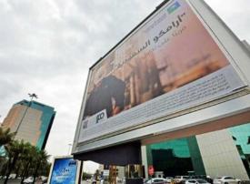 أرامكو السعودية تتوقع انتعاشا جزئيا رغم تراجع الأرباح