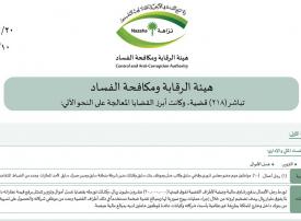 السعودية توقف مسؤولين بينهم مدير ميناء بتهم فساد