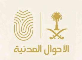 ممنوع تسمية هذه الأسماء بمعايير محددة في السعودية